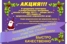 Наружная реклама 18 - kwork.ru
