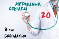9 трастовых ссылок финансовой тематики 10 - kwork.ru