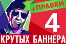 Сделаю Вашу рекламу ярче 16 - kwork.ru