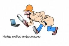 Занимаюсь поиском любой информации в интернете 3 - kwork.ru