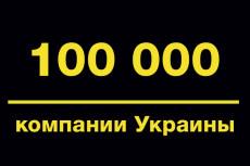 Базы e-mail адресов - 20000000 контактов 38 - kwork.ru