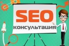 Настройка сайта 3 - kwork.ru