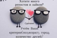 Сделаю 30 лайков на Вашем сайте, страничке или аккаунте 11 - kwork.ru