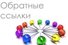 Подробный анализ обратных ссылок 7 - kwork.ru