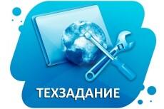 Напишу грамотное техническое задание по гост 4 - kwork.ru