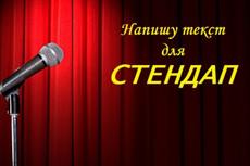 Напишу сценарий 21 - kwork.ru
