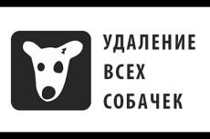 Очистка группы от собак удаленных пользователей Вконтакте 9 - kwork.ru