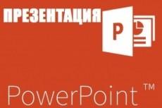 Создам презентацию 25 - kwork.ru
