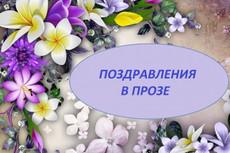 Напишу яркое поздравление 14 - kwork.ru