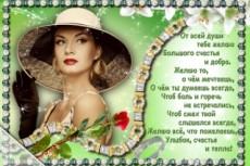Превращу фото в открытку 8 - kwork.ru