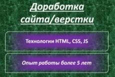 Поправлю верстку 25 - kwork.ru