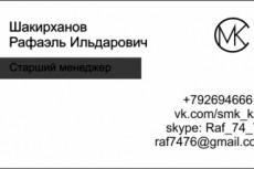 Создам листовку 20 - kwork.ru