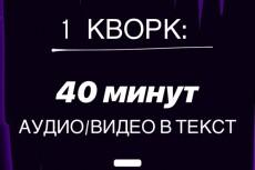 Транскрибация текста из изображения или аудио 14 - kwork.ru