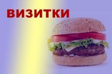 Сделаю макет визитки 37 - kwork.ru