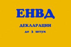 Заполнение декларации по форме 3-НДФЛ 25 - kwork.ru
