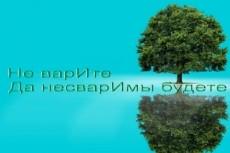 Напишу и проверю доменное имя 27 - kwork.ru