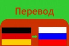 Перевод с немецкого на русский язык 18 - kwork.ru