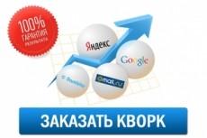 Трафик 150 уникальных посетителей в день 8 - kwork.ru