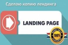 Сделаю копию Landing page, одностраничный сайт 70 - kwork.ru