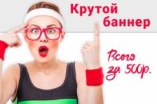 Сделаю классный рекламный баннер 16 - kwork.ru