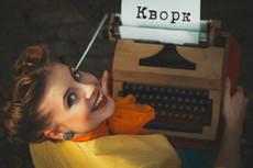 Сделаю стенограмму речи с аудио- видео- 22 - kwork.ru