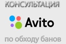 Турбо-Продажа на Авито со скидкой до 80% (Экономия на Avito - до 60 000 в месяц) 8 - kwork.ru