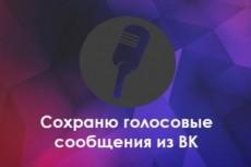 Сделаю трек, минус, ремикс 7 - kwork.ru