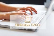 Напишу уникальные статьи необходимого объема под ваши ключевые запросы 7 - kwork.ru