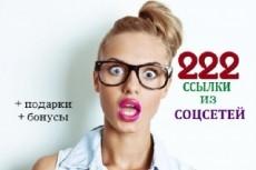 Размещу вручную Ваш сайт в ТОП-15 сайтов социальных закладок 5 - kwork.ru