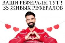 13 рефералов, 100% гарантия 20 - kwork.ru