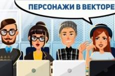Нарисую векторное изображение любой сложности 15 - kwork.ru