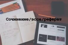 Напишу рабочую программу 13 - kwork.ru