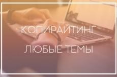 Копирайтинг финансовой тематики 4 - kwork.ru