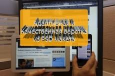 Адаптивная вёрстка PSD макета 7 - kwork.ru