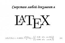 Сверстаю PDF в Word 4 - kwork.ru