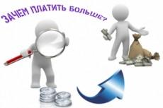 Инструкция как обрабатывать фото в одном стиле 9 - kwork.ru