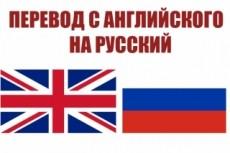 Перевод видео с английского языка 10 - kwork.ru