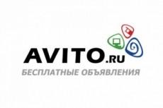 Сбор контактов из Авито 10 - kwork.ru
