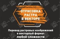 Переведу ваш логотип или изображение в вектор 25 - kwork.ru