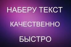 Текст любой сложности в Word 13 - kwork.ru