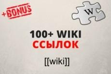 Ссылки из профилей WEB 2.0. Зарубежные источники 7 - kwork.ru