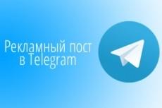Напишу прекрасный и неповторимый сценарий 7 - kwork.ru