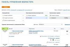 Бесплатный уникальный контент, полезная программа для копирайтера, вебмастера 7 - kwork.ru