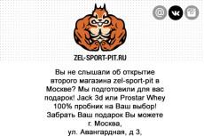 Нарисую изображение для группы в социальных сетях 6 - kwork.ru