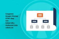 Создам и размещу xml карту сайта до 500 страниц 12 - kwork.ru