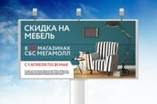Баннеры, билборды 40 - kwork.ru