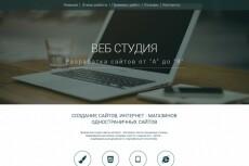 Продающий дизайн сайта 16 - kwork.ru