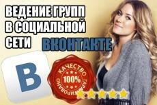 30 ручных ссылок в профилях сайтов с ТИЦ от 40 до 3000 31 - kwork.ru