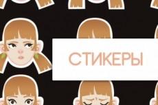 Разработка персонажа в векторе 19 - kwork.ru