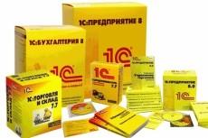 Разработка и программирование 1С отчетов, обработок 1С и конфигураций 27 - kwork.ru